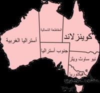 سياسة أستراليا ويكيبيديا