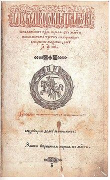 Статут Великого Княжества Литовского 1588
