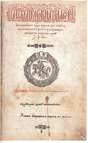 Constitution of Belarus - The third statute of Lithuania, 1588