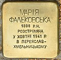 Stolperstein für Marija Falkovska (Марiя Фальковська) (Perejaslaw-Chmelnyzkyj).jpg