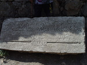Principality of Theodoro - Stone inscription of the Principality at the fortress of Funa