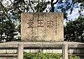 Sung Wong Toi stele (20181204114442).jpg