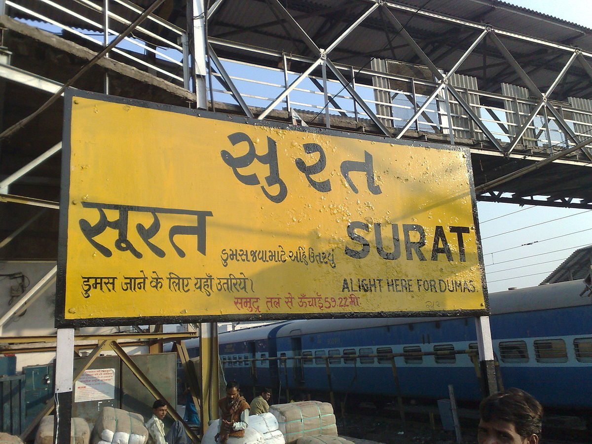 Finally the Surat railway station gets e-trolley facility
