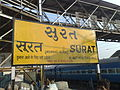 Surat Railway Station 1.jpg