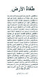 TOUGHATOU ELARDOU (Tyrants Of The Land) - Poem by Wissam Shekhani - March 2011.jpg