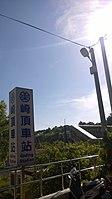 TRA Qiding Station sign 20150627b.jpg