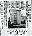 Taishokwan, Seoul open ad 7NOV1912.jpg
