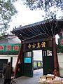 Taiyuan Mosque 02 2012-09.JPG