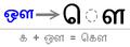 Tamil vowel marker au.PNG