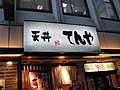 Tendon restaurant by Ian Muttoo in Tokyo.jpg