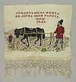 Textile (Russia), 1893 (CH 18564043).jpg
