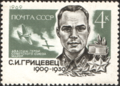 The Soviet Union 1969 CPA 3800 stamp (Sergey Gritsevets and Fighter Planes).png