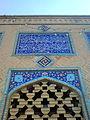 Tiling - Mausoleum of Hassan Modarres - Kashmar 04.jpg