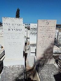 Tombs of Abraham & Rachel Shapira in Segula cemetery in Petah Tikva.jpg