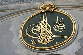 Tughra of Mehmed II on the Gate of Salutation, Topkapi Palace.jpg
