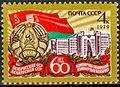 USSR 1979 4865 2861 0.jpg