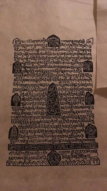 A text in Tibetan script suspected to be Sanskrit in content. From the personal artifact collection of Donald Weir. Unknown Tibetan Sanskrit Text.jpg