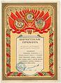Vladislav Stepanovich Malakhovskij, honor certificate of Komsomol Central Committee, 1948.jpg
