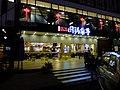 Wei Guo Ding Zun Restaurant.jpg