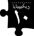 Wiki10 urdu3.png