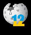 Wikipedia-logo-12 v2.png