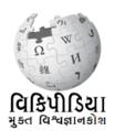 Wikipedia-logo-v2-gu-rekha-new.png