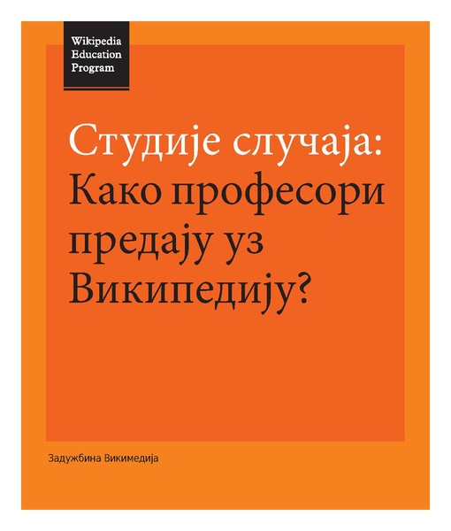 Датотека:Wikipedia Education Program Case Studies 02032015.pdf