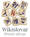 Wiktionary-logo-sl.png