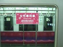 220px Women only train dsc05645 Le Harcèlement Sexuel