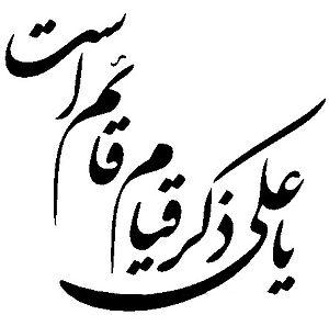 Persian calligraphy - Image: Yaali zikr qayam qaim ast