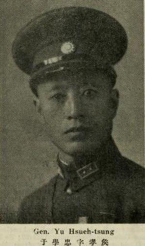 Yu Xuezhong - Yu Xuezhong in KMT uniform
