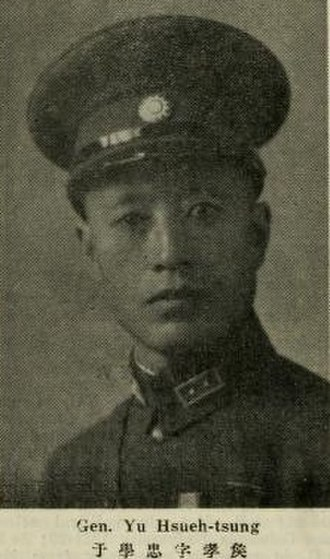Yu Xuezhong - Yu Xuezhong in KMT uniform