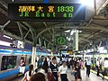 Yurakucho JR station platforms - July 2014.jpg
