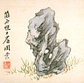 Zhou Tang - album of marvelous rocks - 1983.80 - Indianapolis Museum of Art.jpg