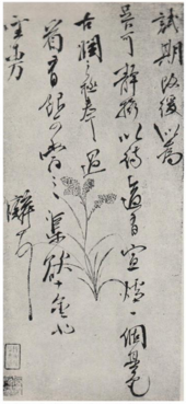 Chinese calligraphy in black ink on decorated paper