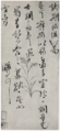 Zou Zhilin, letter on decorative paper.PNG