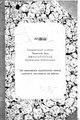 Адрес-календарь и справочная книжка Пермской губернии на 1914 г.pdf