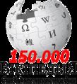 Беларуская вікіпедыя (лагатып, 150 000 артыкулаў) празрысты.png