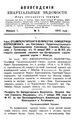 Вологодские епархиальные ведомости. 1915. №03.pdf