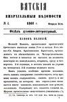 Вятские епархиальные ведомости. 1868. №04 (дух.-лит.).pdf
