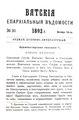 Вятские епархиальные ведомости. 1892. №20 (дух.-лит.).pdf