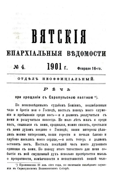 File:Вятские епархиальные ведомости. 1901. №04 (неофиц.).pdf
