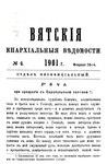 Вятские епархиальные ведомости. 1901. №04 (неофиц.).pdf