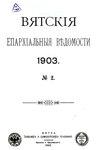 Вятские епархиальные ведомости. 1903. №02 (офиц.).pdf