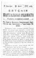 Вятские епархиальные ведомости. 1915. №50 (неофиц.).pdf