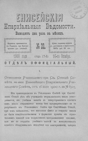 File:Енисейские епархиальные ведомости. 1900. №20.pdf