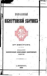 Житие Петра Ивера царевича-подвижника и епископа Майумского V века.
