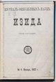 Изида (журнал), 1912, № 4-10.pdf
