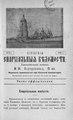 Киевские епархиальные ведомости. 1903. №34. Часть офиц.pdf