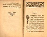 Статья И.Ф.Масанова
